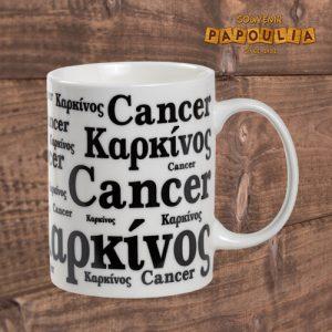 κούπα ζωδια καρκίνος