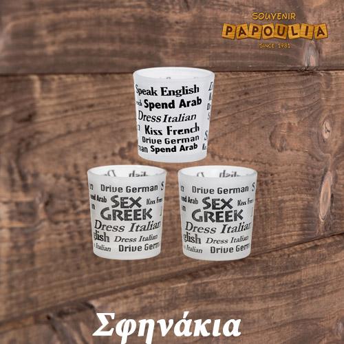 greek sex